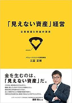 「見えない資産」経営: 企業価値と利益の源泉の書影