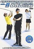 片山晋呉&谷将貴 Digital Swing Revoution ~ここから始めればGolfは簡単~ [DVD]