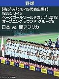 【侍ジャパンU-15代表出場!】WBSC U-15ベースボールワールドカップ 2018 オープニングラウンド グループB 日本 vs. 南アフリカ(08/14)