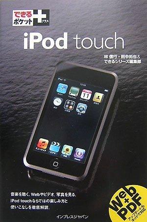 できるポケット+iPod touchの詳細を見る
