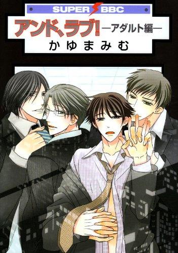 アンド、ラブ! アダルト編 (スーパービーボーイコミックス)