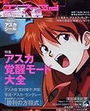 月刊エヴァ3rd Vol.1