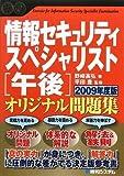 情報セキュリティスペシャリスト[午後]オリジナル問題集2009年度版 (Shuwa SuperBook Series)