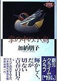 掌の中の小鳥 / 加納 朋子 のシリーズ情報を見る