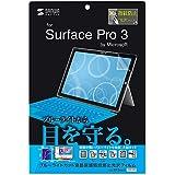サンワサプライ Microsoft Surface Pro 3用ブルーライトカット液晶保護フィルム LCD-SF3KBCF