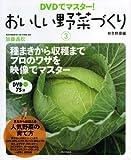 DVDでマスター!おいしい野菜づくり3秋冬野菜編