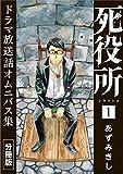 死役所 ドラマ放送話オムニバス集 分冊版第1巻 自殺ですね? (バンチコミックス)