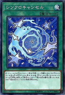 遊戯王/第10期/DBHS-JP044 シンクロキャンセル