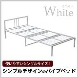 ベッドフレーム シングルベッド カビ・湿気に強い通気性抜群のメッシュ仕様!フレームのみ ホワイト