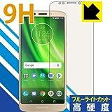 PDA工房 Moto G6 Play 9H高硬度[ブルーライトカット] 保護 フィルム 光沢 日本製