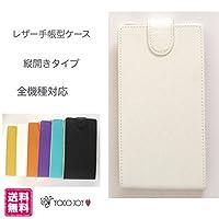 【Yoco Joy】Xperia XZ2 Compact SO-05K docomo専用2つ折り 縦型 縦開き タイプ カバー ケース【全6色】カード2枚入れ付き! シンプル スマート ケース デコ ? Yoco Joyロゴ入り 保護フィルム付き!ホワイト(左から2番目)
