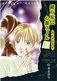 緒方克巳心霊ファイル (10) (MBコミックス 霊能者緒方克己シリーズ)