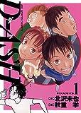 D-ASH(1) (ビッグコミックス)
