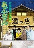 あぶさん 106 (ビッグコミックス)