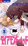 ダイアモンド・ヘッド(5) (フラワーコミックス)