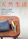 天然生活 2009年 03月号 [雑誌] 画像