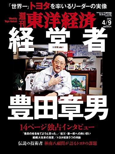 週刊東洋経済 2016年4/9号の詳細を見る