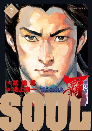 SOUL 2―覇 第2章 (ビッグコミックス)の詳細を見る