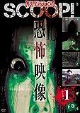 【閲覧注意】SCOOP!恐怖映像 シーズン.1 下巻[DVD]