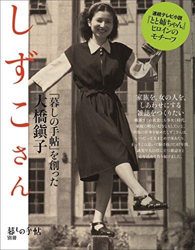 しずこさん 「暮しの手帖」を創った大橋鎭子 (暮しの手帖 別冊)の詳細を見る