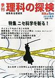 季刊 理科の探検 (RikaTan) 2014年 春号 [雑誌]