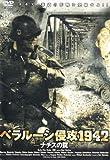 ベラルーシ侵攻1942 ~ナチスの罠~ [DVD]