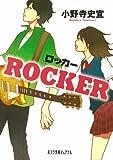 (P[お]2-1)ROCKER (ポプラ文庫ピュアフル)