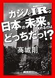 「カジノとIR。日本の未来を決めるのはどっちだっ!?」高城 剛