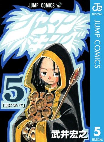 シャーマンキング 5 (ジャンプコミックスDIGITAL)