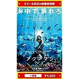 『アクアマン』映画前売券(一般券)(ムビチケEメール送付タイプ)