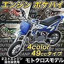 49cc モトクロス エンジン ポケバイ モタード ポケットバイク 2ストエンジン 混合油使用