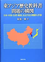 東アジア歴史教科書問題の構図―日本・中国・台湾・韓国、および在日朝鮮人学校