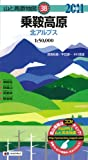 山と高原地図 乗鞍高原 2011年版