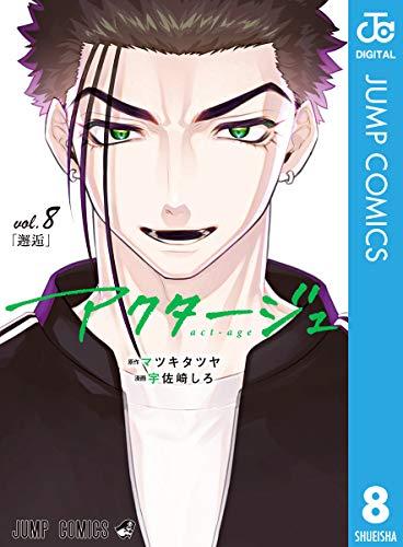 アクタージュ act-age 8 (ジャンプコミックスDIGITAL) Kindle版