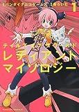 テイルズ オブ ザ ワールド レディアント マイソロジー (1) (角川コミックス・エース 234-1)