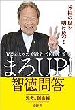 まろUP! 智徳問答 思考と創造編: 智徳志士の会 創設者 竹田和平監修