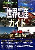 世界遺産ガイド 日本編〈2012改訂版〉 (世界遺産シリーズ)