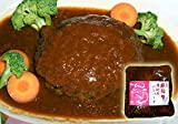 肉のひぐち メガ盛り 【6個まとめ買い】 ひぐちの飛騨牛煮込みハンバーグ 240g{固形(120g)、ソース(120g)}×6個