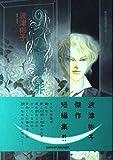 9つの夜の扉 / 波津 彬子 のシリーズ情報を見る