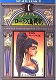 RPGリプレイ / 水野 良 のシリーズ情報を見る