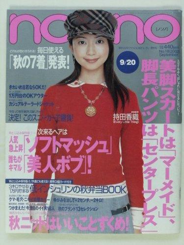 non・no(ノンノ) 2002年 9月20日号 No.18 通巻No.720 [雑誌]