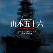 聯合艦隊司令長官 山本五十六 オリジナル・サウンドトラック