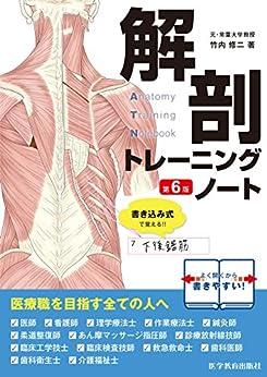 [竹内修二]の解剖トレーニングノート第6版