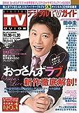 デジタルTVガイド関西版 2019年12月号 画像