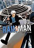 レインマン(4) (ビッグコミックススペシャル)
