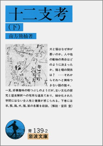 十二支考〈下〉 (岩波文庫)の詳細を見る