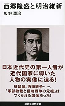 [坂野潤治]の西郷隆盛と明治維新 (講談社現代新書)