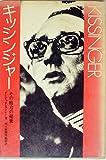 キッシンジャー (1973年) (角川文庫)
