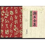 漱石全集 〈第14巻〉 文学論 (注解:亀井俊介・出淵博)