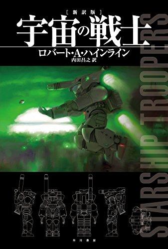 宇宙の戦士〔新訳版〕(ハヤカワ文庫SF)